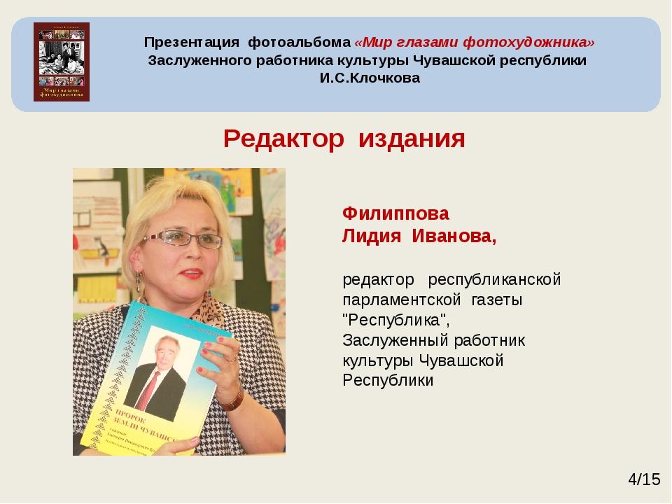 Презентация фотоальбома «Мир глазами фотохудожника» Заслуженного работника ку...