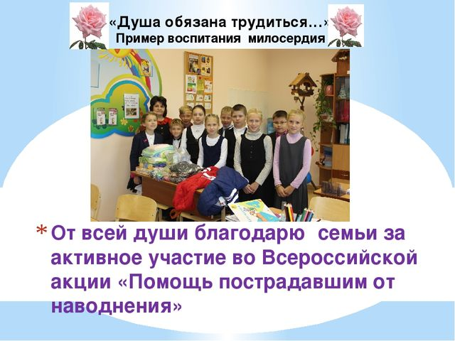От всей души благодарю семьи за активное участие во Всероссийской акции «Помо...