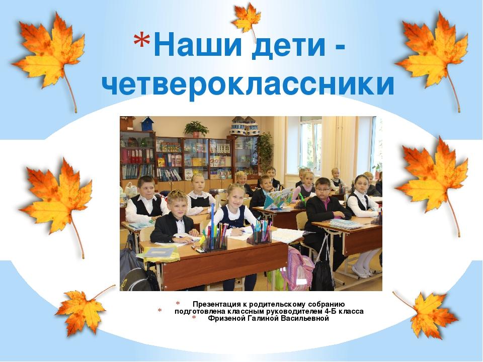 Презентация к родительскому собранию подготовлена классным руководителем 4-Б...