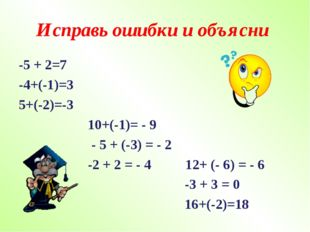 Исправь ошибки и объясни -5 + 2=7 -4+(-1)=3 5+(-2)=-3 10+(-1)= - 9 - 5 + (-3)