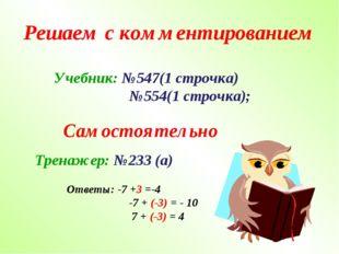 Решаем с комментированием Учебник: №547(1 строчка) №554(1 строчка); Тренажер: