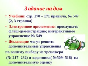 Задание на дом Учебник: стр. 170 – 171 правила, № 547 (2, 3 строчка) Электрон