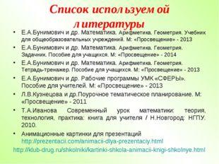 Список используемой литературы Е.А.Бунимович и др. Математика. Арифметика. Ге