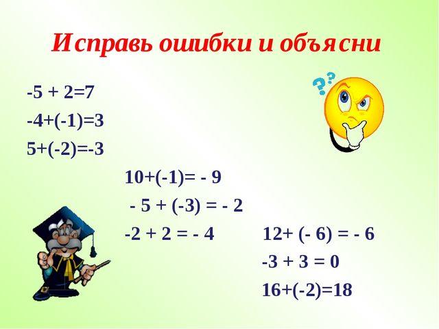 Исправь ошибки и объясни -5 + 2=7 -4+(-1)=3 5+(-2)=-3 10+(-1)= - 9 - 5 + (-3)...