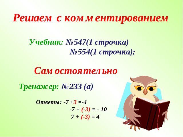 Решаем с комментированием Учебник: №547(1 строчка) №554(1 строчка); Тренажер:...