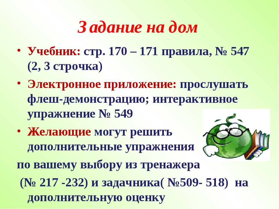 Задание на дом Учебник: стр. 170 – 171 правила, № 547 (2, 3 строчка) Электрон...