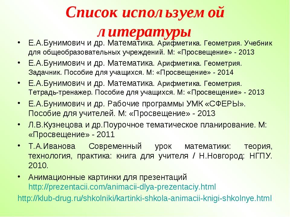 Список используемой литературы Е.А.Бунимович и др. Математика. Арифметика. Ге...