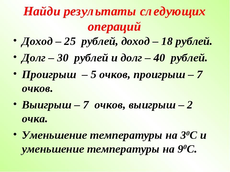 Найди результаты следующих операций Доход – 25 рублей, доход – 18 рублей. Дол...