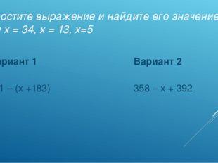 Упростите выражение и найдите его значение при х = 34, х = 13, х=5 Вариант 1