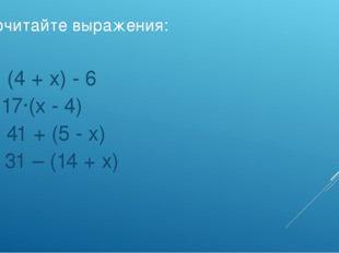 Прочитайте выражения: а) (4 + х) - 6 б)17∙(х - 4) в) 41 + (5 - х) г) 31 – (14