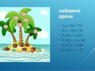 соберите орехи 1) x+ 34 = 72 2) x – 23 = 19 3) 30 – x = 21 4) 109 – x = 48 5)