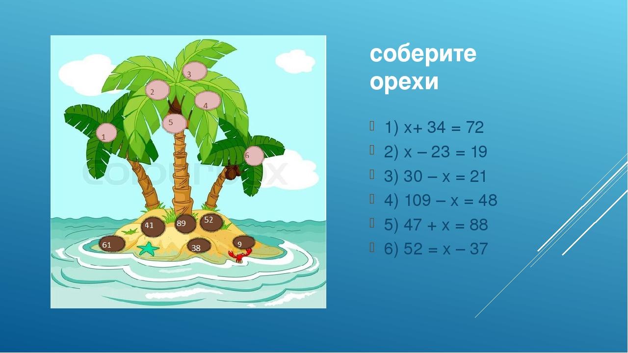 соберите орехи 1) x+ 34 = 72 2) x – 23 = 19 3) 30 – x = 21 4) 109 – x = 48 5)...