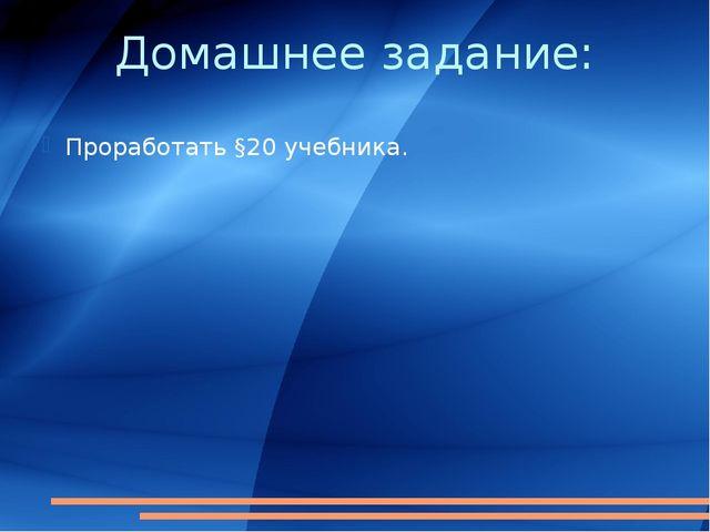 Домашнее задание: Проработать §20 учебника.