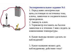 Экспериментальное задание №1 1. Перед вами электрическая цепь,состоящая из и