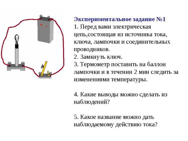 Экспериментальное задание №1 1. Перед вами электрическая цепь,состоящая из и...