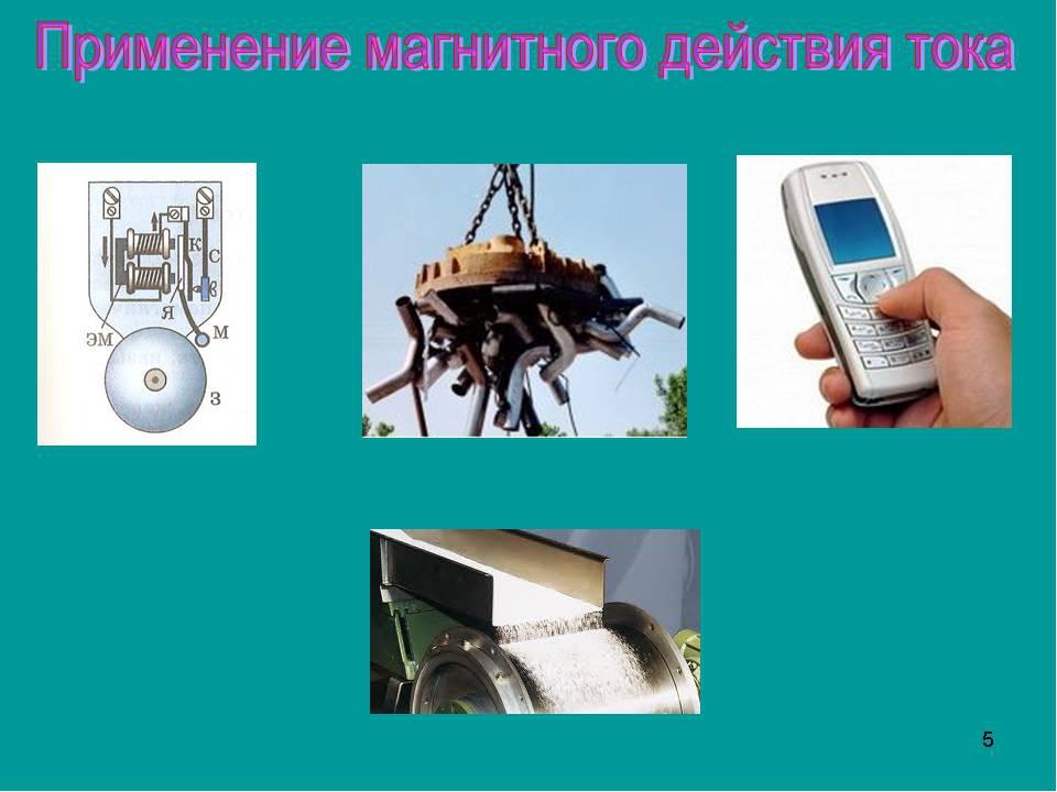 картинки действия тока бесплатную картинку
