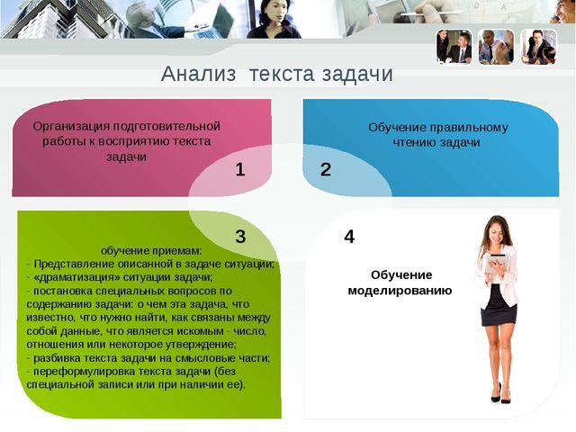 Анализ текста задачи Организация подготовительной работы к восприятию текста...
