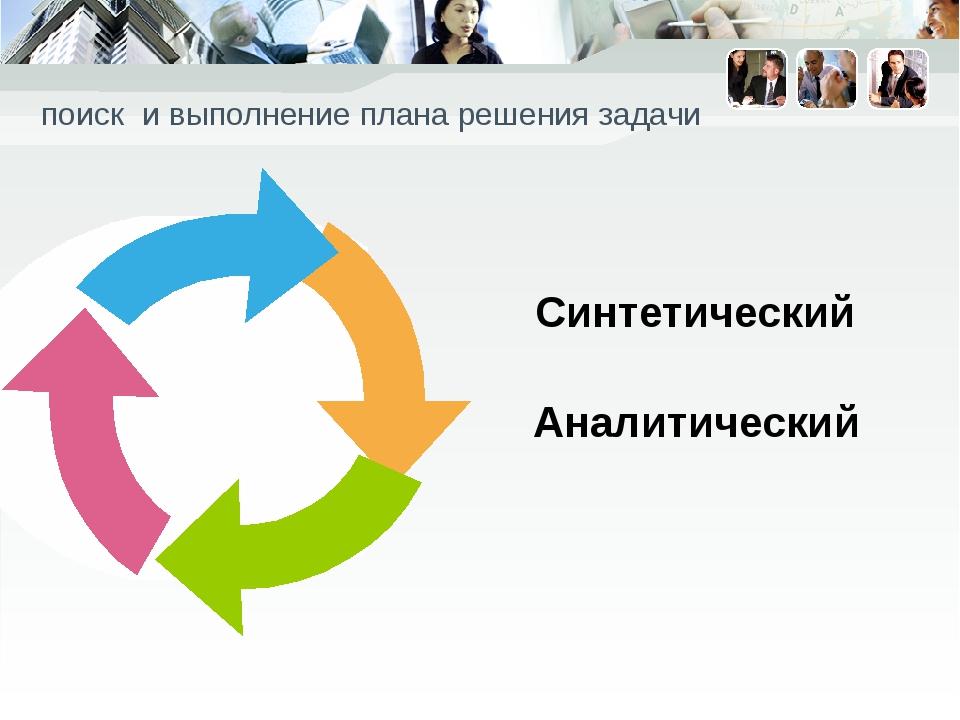поиск и выполнение плана решения задачи Синтетический Аналитический