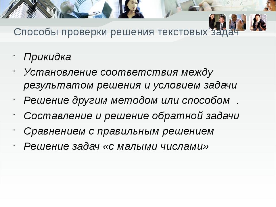 Способы проверки решения текстовых задач Прикидка Установление соответствия м...