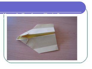 Модель 3. Истребитель (Harrier Paper Airplane)