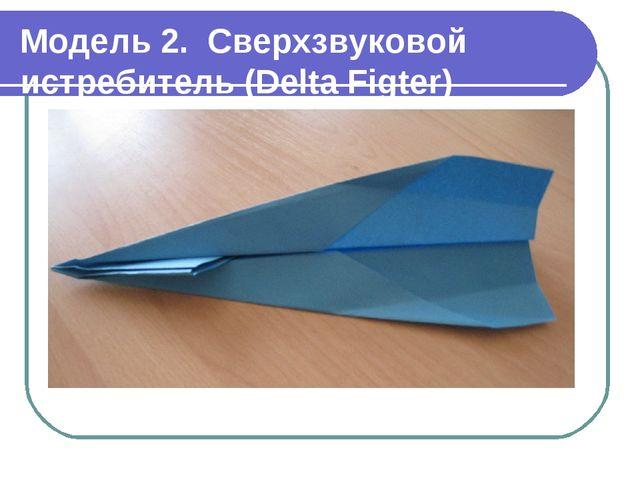 Модель 2. Сверхзвуковой истребитель (Delta Figter)
