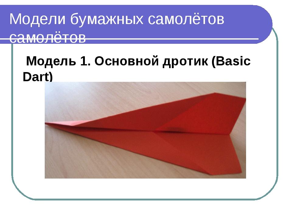 Модели бумажных самолётов самолётов Модель 1. Основной дротик (Basic Dart)