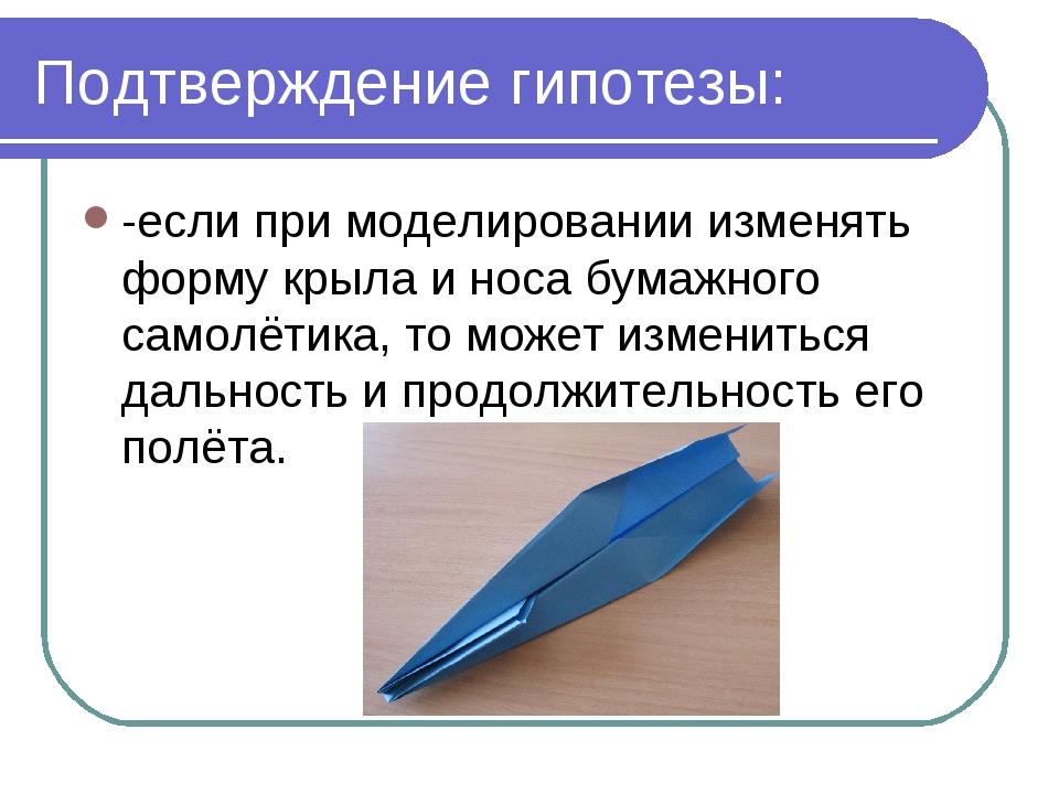 Подтверждение гипотезы: -если при моделировании изменять форму крыла и носа б...