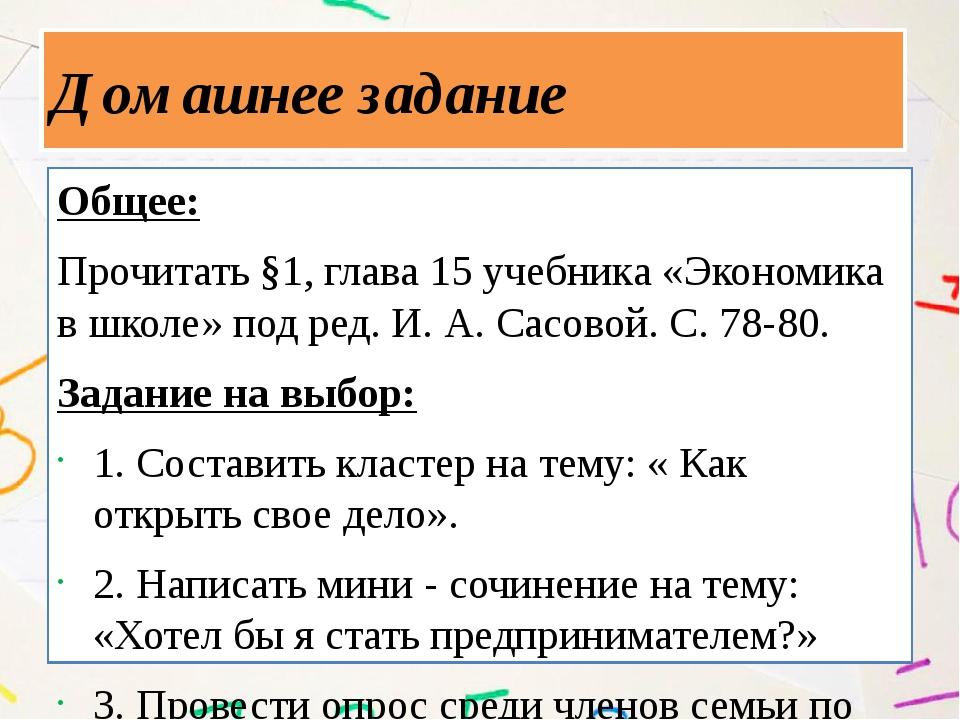 Общее: Прочитать §1, глава 15 учебника «Экономика в школе» под ред. И. А. Са...