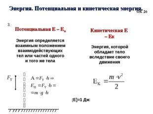 Энергия. Потенциальная и кинетическая энергия. ОК 26 Потенциальная Е – Еп Эне