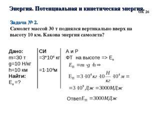 Энергия. Потенциальная и кинетическая энергия. ОК 26 Задача № 2. Самолет масс