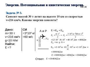 Энергия. Потенциальная и кинетическая энергия. ОК 26 Задача № 3. Самолет масс