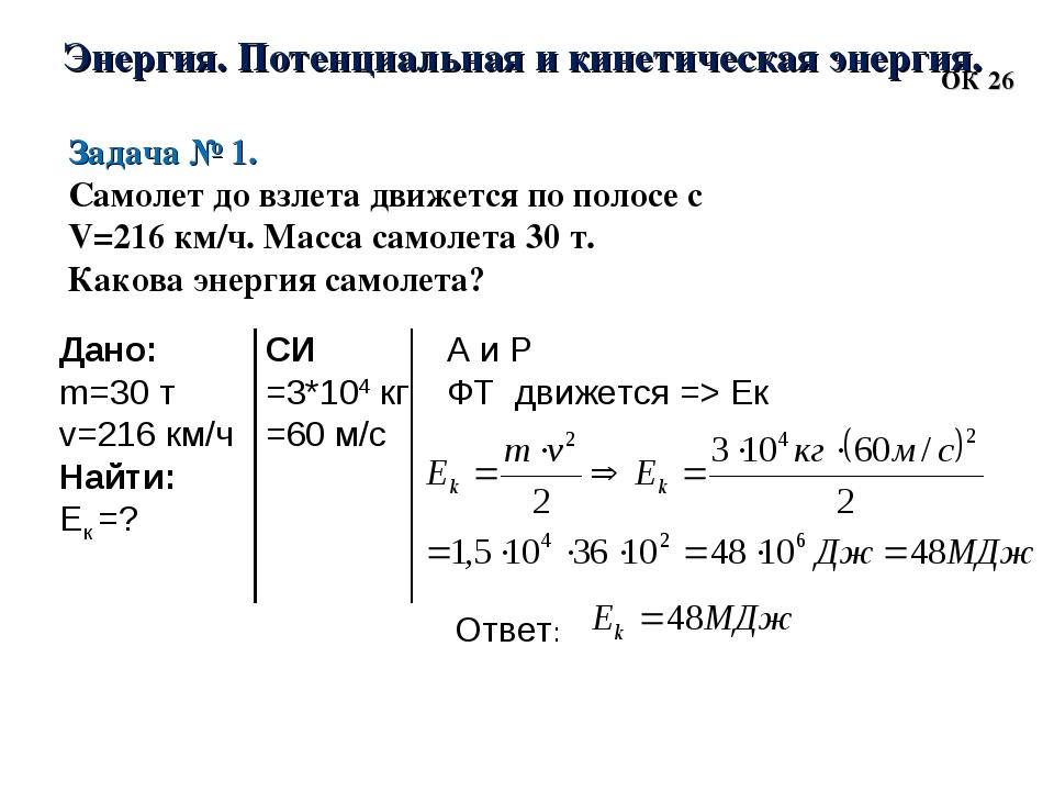 Энергия. Потенциальная и кинетическая энергия. ОК 26 Задача № 1. Самолет до в...