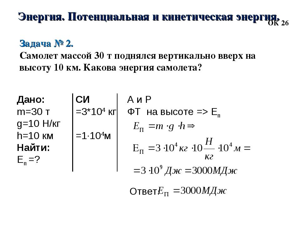 Энергия. Потенциальная и кинетическая энергия. ОК 26 Задача № 2. Самолет масс...