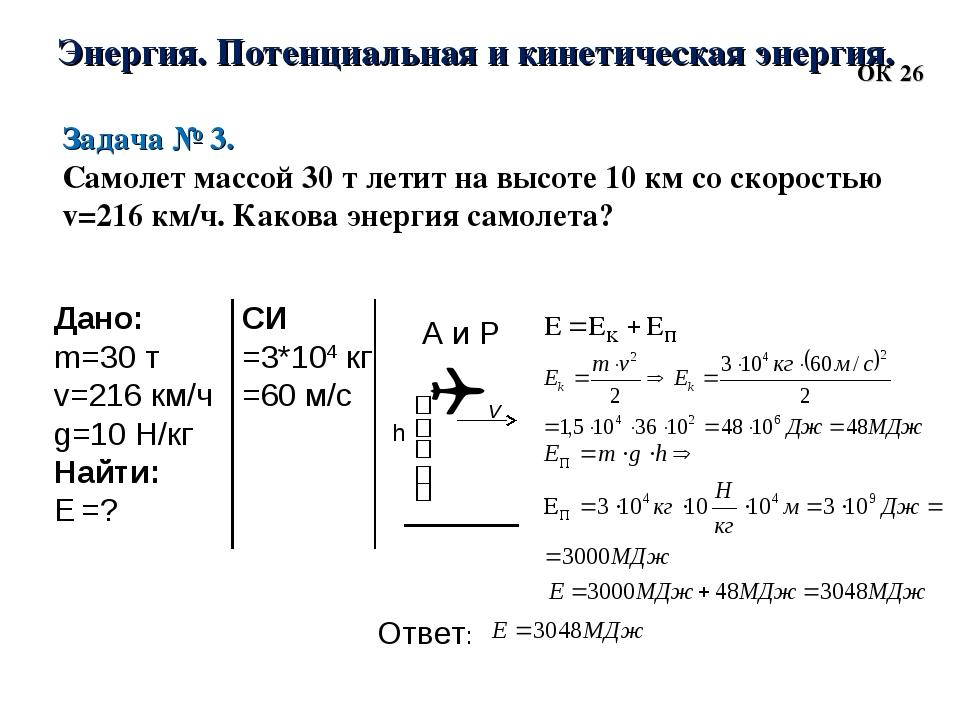 Энергия. Потенциальная и кинетическая энергия. ОК 26 Задача № 3. Самолет масс...