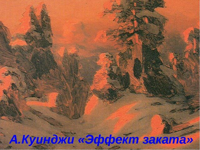 А.Куинджи «Эффект заката»