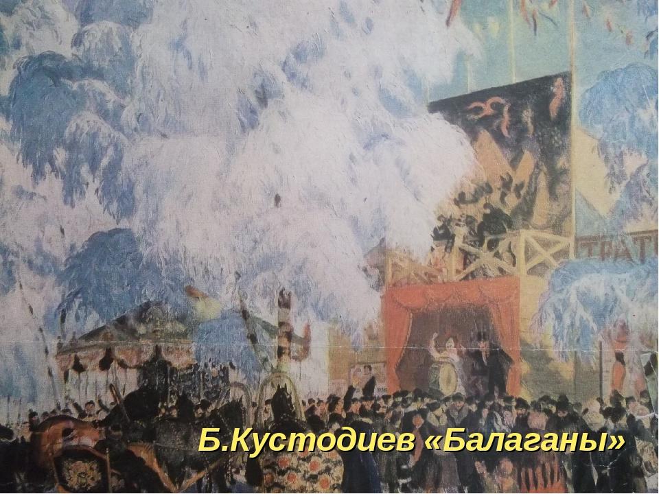 Б.Кустодиев «Балаганы»
