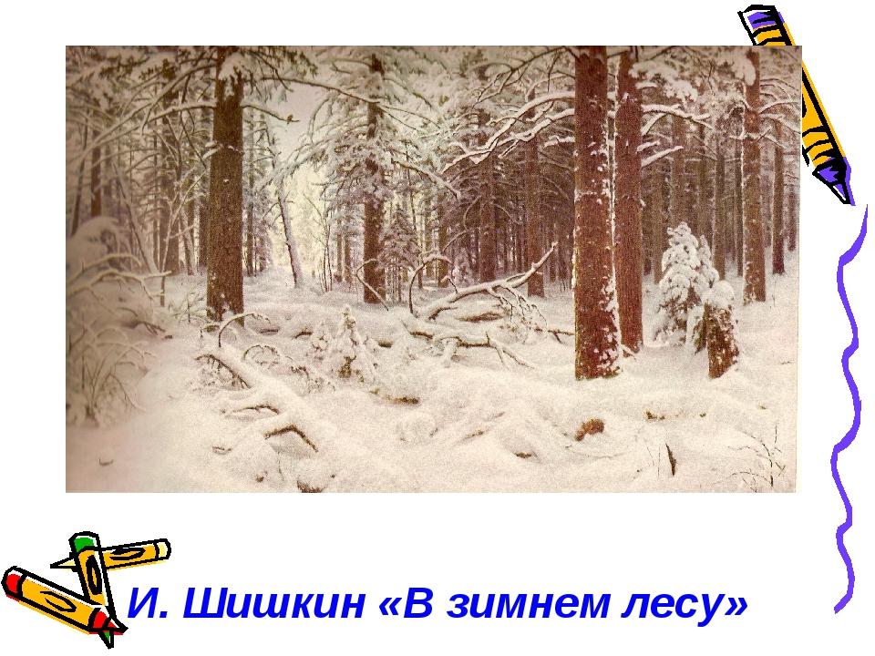 И. Шишкин «В зимнем лесу»