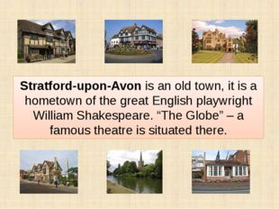 Stratford-upon-Avon is an old town, it is a hometown of the great English pla
