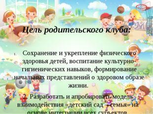 Цель родительского клуба: Сохранение и укрепление физического здоровья детей