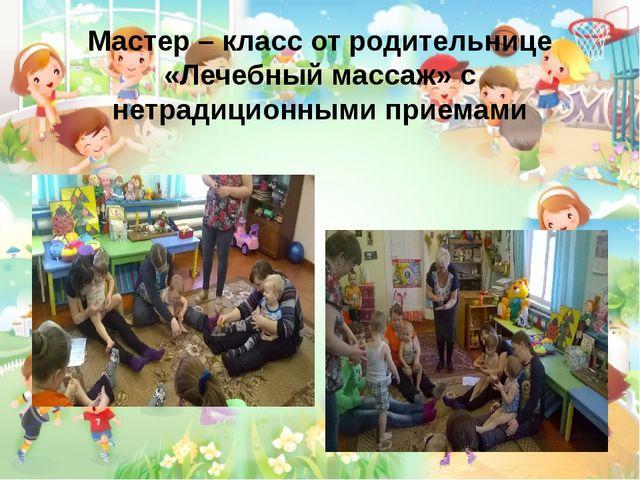 Мастер – класс от родительнице «Лечебный массаж» с нетрадиционными приемами
