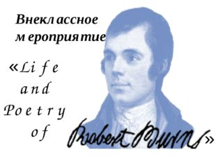 «Life and Poetry of Внеклассное мероприятие »
