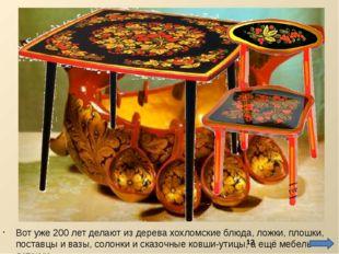 Вот уже 200 лет делают из дерева хохломские блюда, ложки, плошки, поставцы и
