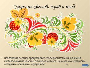 Узоры из цветов, трав и ягод Хохломская роспись представляет собой растительн