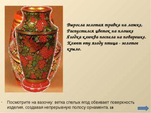 Посмотрите на вазочку: ветка спелых ягод обвивает поверхность изделия, создав