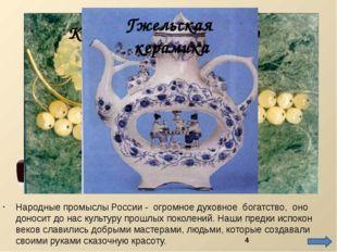 Народные промыслы России - огромное духовное богатство, оно доносит до нас ку