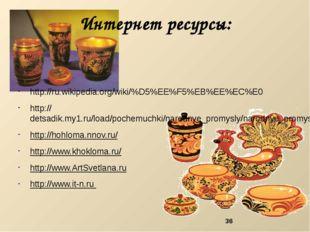 Интернет ресурсы: http://ru.wikipedia.org/wiki/%D5%EE%F5%EB%EE%EC%E0 http://d