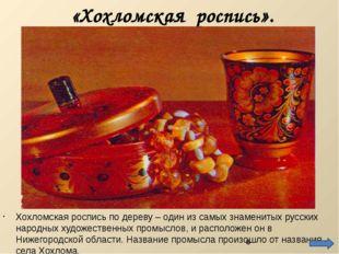 «Хохломская роспись». Хохломская роспись по дереву – один из самых знамениты