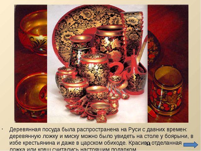Деревянная посуда была распространена на Руси с давних времен: деревянную лож...