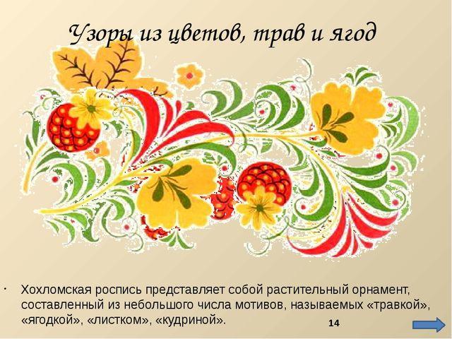 Узоры из цветов, трав и ягод Хохломская роспись представляет собой растительн...