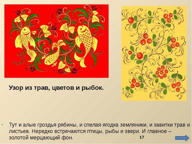 Тут и алые гроздья рябины, и спелая ягодка земляники, и завитки трав и листье...